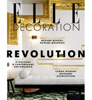 ELLE Decoration (ноябрь 2018, №29)